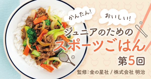 お弁当は午後の練習の活力源!たっぷりご飯と豚肉が主役の「パワーチャージ弁当」