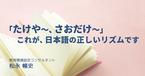 """国語力は""""〇〇の音読""""で爆発的に伸びる。読むだけで子どもの頭がよくなる名作本の選び方"""