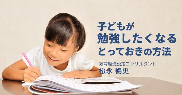 学力を伸ばすコツは男女で違う!子どもの性別で見る学習傾向と、勉強法のひと工夫