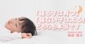 寝るのが遅いと自己肯定感が下がる。デメリットだらけの「子どもの睡眠不足」