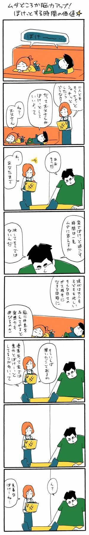 「ムダどころか脳力アップ! ぼけっとする時間の価値☆」ゆるクス漫画家 木下晋也のマンガ Ready Study Go!【第31回】