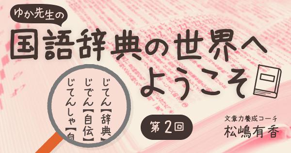 【2019年春最新版】子どもにぴったりの国語辞典の選び方。全9社・24冊の特徴を一挙紹介