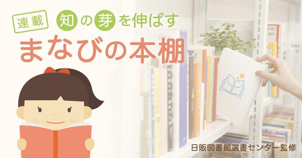 元号って?天皇って?関心が高まる今がチャンス!日本の歴史と伝統が丸ごとわかる一冊とは?