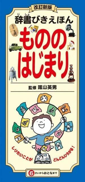 元号って? 天皇って? 関心が高まる今がチャンス! 日本の歴史と伝統が丸ごとわかる一冊とは?