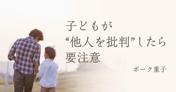 「親の態度」がカギを握る。子どもの自己肯定感を高める行動、低める行動