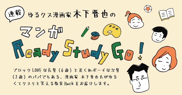 「脳ではなく体から?子どものやる気を生み出すテクニック☆」ゆるクス漫画家 木下晋也のマンガ Ready Study Go!【第35回】