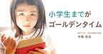 """我が子に""""読書好き""""になってほしいなら。ぜひ身につけさせたい「読み癖」とは"""
