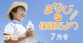 夏バテ・熱中症になりやすいの子どもの特徴。「暑さに強い体づくり」の要はココにある!