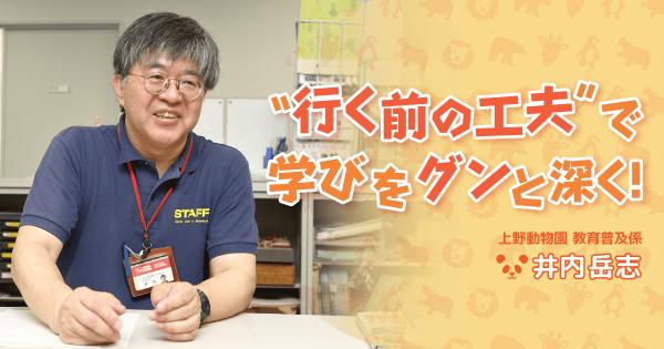 動物園は学びの場!上野動物園の学芸員が伝授する、親必見の「動物観察準備テク」