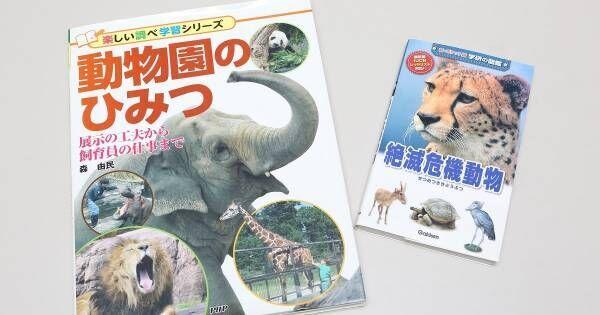 動物園は学びの場! 上野動物園の学芸員が伝授する、親必見の「動物観察準備テク」