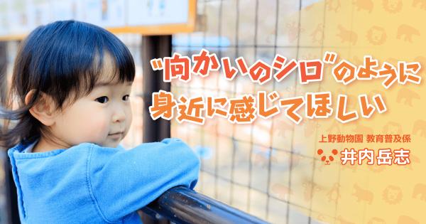 """動物園は子どもの「心」を育てる場所。""""楽しみながら動物を知る""""ことの大きな価値"""