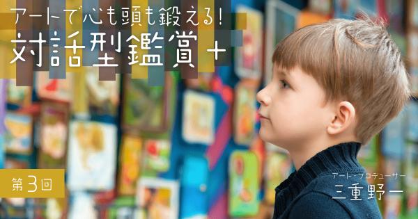 アートで非認知スキルを伸ばす!週に一度、10分間を親子の対話型鑑賞に捧げよう