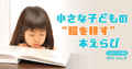 """「つまらない本」を知ることも大事。図書館での""""3千冊の乱読""""から子どもが養う大事なもの"""