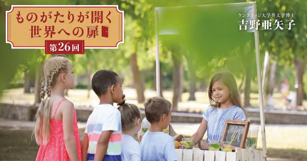 5歳児が市場調査から販売まで!ビジネスの基礎を学ぶイギリスの「エンタープライズ教育」