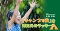 """【初心者向け】親子キャンプの楽しみ方。自然体験のプロが教える、親の2つの""""NG行動"""""""