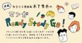 幼児期に身につけさせたい将来の成功につながる力とは☆ ゆるクス漫画家 木下晋也のマンガ Ready Study Go!【第49回】