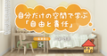 「日本の子ども部屋」に欠けている大事な思想。子どもの個室が持つ本質的な役割とは