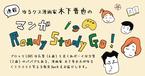 何度声をかけても起きないときは☆ ゆるクス漫画家 木下晋也のマンガ Ready Study Go!【第52回】