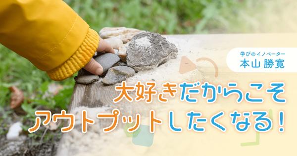 「ただの石でも化石に見える」?自分で新たに生み出す経験が育むイノベーション能力