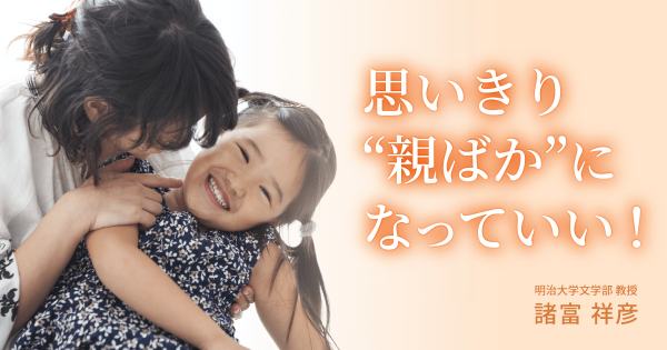 """完璧な子育てを目指さなくていい。親はもっとわがままに""""自分の幸せ""""を追求しよう"""