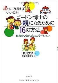 瀬川文子さん著書