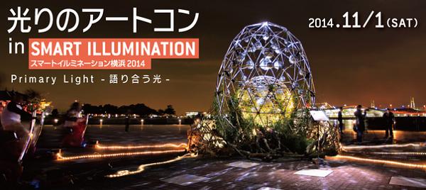光が導く出会い!『光のアートコン in スマートイルミネーション横浜2014』