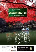 『KIRIN Hard Cidre presents 吉祥寺街バル』が11/26(水)よりスタート☆