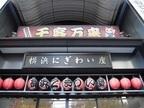 """カップリング率67%! 横浜にぎわい座の""""落語コン""""で、一体何が…?"""