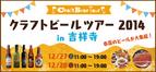 ビール好き集まれ!12月27・28日 (土・日) クラフトビールツアー2014 in吉祥寺