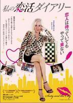 60歳から始めた恋活♡リアルドキュメント映画『私の恋活ダイアリー』明日(12/20)公開!