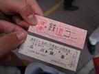 【レポート】大盛り上がりの「鉄道コン」電車と鎌倉で素敵な出会いをゲットしよう!