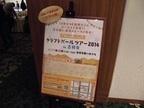 日本各地のクラフトビールが大集合!『クラフトビールツアー2014 吉祥寺』