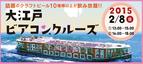 話題のクラフトビールと素敵な出会いを♡ 2月8日(日)大江戸ビアコンクルーズinすみだ2015開催決定!!