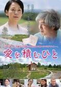 将来を見据えるカップルにこそ観てほしい映画『愛を積むひと』6月20日公開
