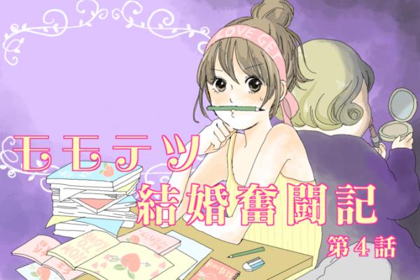 【恋愛漫画】モモテツ結婚奮闘記~第4話~(制作:ミツコ)