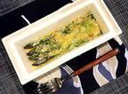 春の最強コラボ! アスパラガスの桜エビパン粉焼き【二十四節気の時短レシピ】