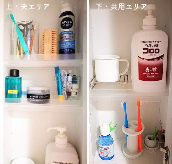 洗面台を快適に! 狭い鏡裏収納を使いやすくするコツ