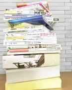手持ちの本を減らす3つのアイディアと図書館活用のススメ