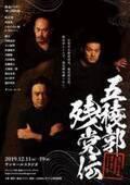 戊辰戦争を描いた小説『五稜郭残党伝』を温泉ドラゴンが舞台化
