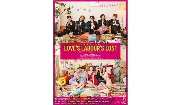 『恋の骨折り損』のミュージカル版、『ラヴズ・レイバーズ・ロスト』を日本初演