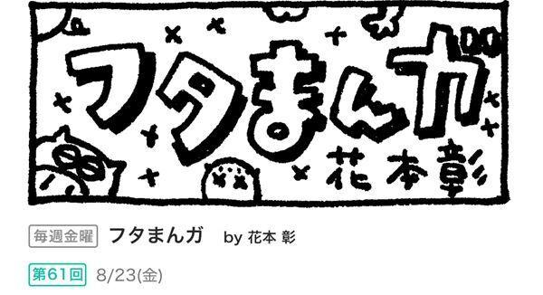 今日のぴあ漫画(フタまんが 2019/8/23更新)