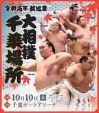 【ご招待】『令和元年 秋巡業 大相撲 千葉場所』3組6名様!