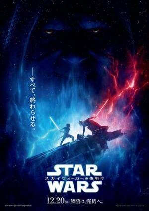『スター・ウォーズ/スカイウォーカーの夜明け』 (c)2019 Lucasfilm Ltd. All Rights Reserved.