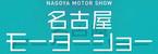 中部最大の自動車イベント「名古屋モーターショー」が開催