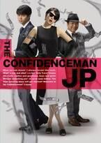 竹内結子×三浦春馬、デートシーンの裏側が明らかに 『コンフィデンスマンJP』メイキング映像公開