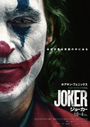 『ジョーカー』 (C)2019 Warner Bros. Ent. All Rights Reserved TM & (C) DC Comics