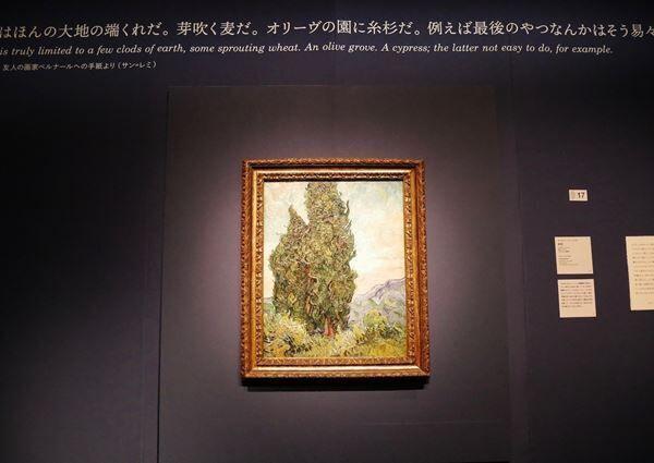 フィンセント・ファン・ゴッホ《糸杉》1889年メトロポリタン美術館