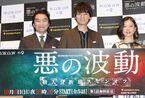 古川雄輝、WOWOWオリジナルドラマ『悪の波動』で若き日の殺人鬼を熱演