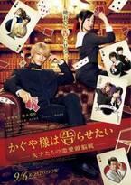 King & Princeの主題歌『koi-wazurai』も 『かぐや様は告らせたい』予告映像&本ビジュアル公開