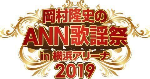 ナイナイ岡村、横浜アリーナで5回目のANN歌謡祭を開催